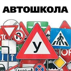 Автошколы Томска