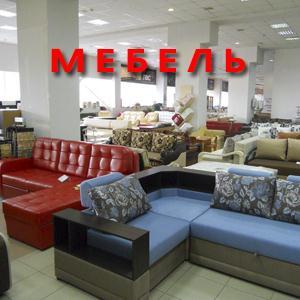 Магазины мебели Томска