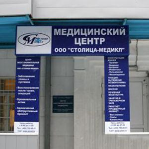 Медицинские центры Томска