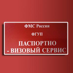 Паспортно-визовые службы Томска