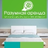 Аренда квартир и офисов в Томске