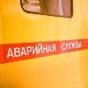 Аварийные службы в Томске
