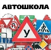 Автошколы в Томске