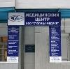 Медицинские центры в Томске
