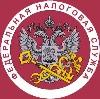 Налоговые инспекции, службы в Томске
