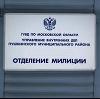 Отделения полиции в Томске