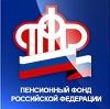 Пенсионные фонды в Томске