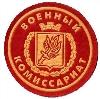 Военкоматы, комиссариаты в Томске