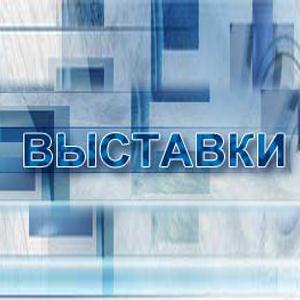 Выставки Томска