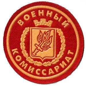 Военкоматы, комиссариаты Томска
