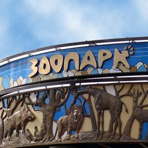 Зоопарки Томска